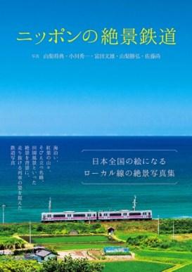 ニッポンの絶景鉄道 - パイ インターナショナル