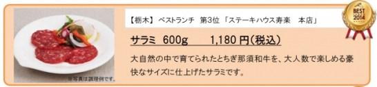サラミ (600グラム)