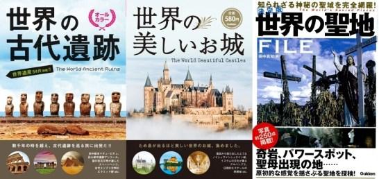 『世界遺産&世界の絶景』関連本11タイトルセール開始!!