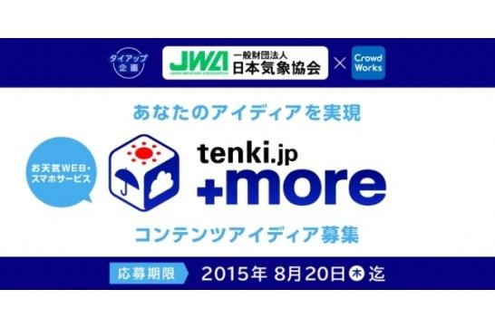 tenki.jp が tenki.jp+more 向けのアイデアを一般募集中 - 日本気象協会