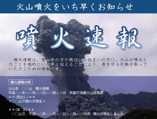 噴火速報 - 気象庁