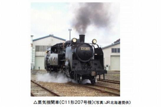 C11-207 JR 北海道(東武鉄道ニュースリリース)
