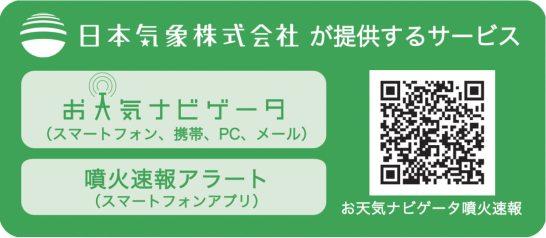 日本気象株式会社が提供するサービス