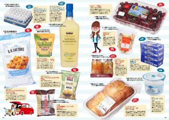 日本一有名なコストコブロガー、コス子さんがいま最も流行っているモノを紹介。