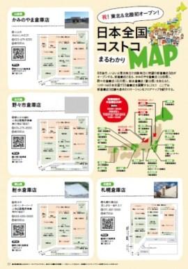 かみのやま倉庫店ほか新規オープンの3倉庫店も含めた全倉庫店のフロアマップも掲載。