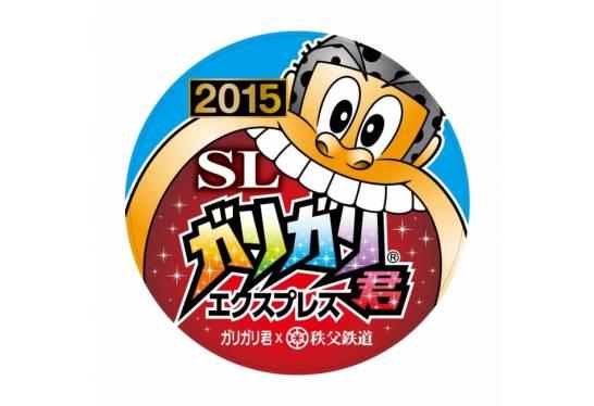 SL ガリガリ君エクスプレス 2015