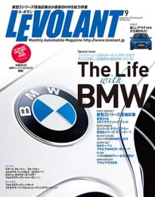 『LE VOLANT(ル・ボラン)』2015年9月号