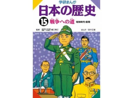 日本の歴史 - 半額キャンペーン(学研)