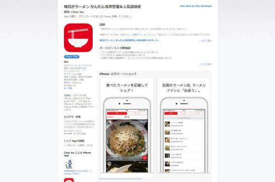 毎日がラーメン - App Store