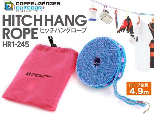 ヒッチハングロープ
