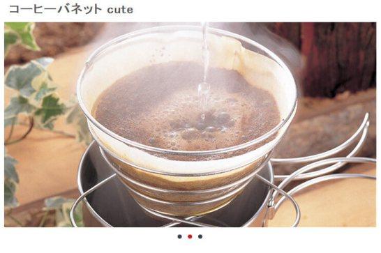 コーヒーバネット cute - UNIFLAME