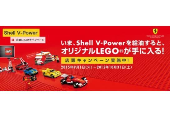 Shell V-Power LEGO®コレクション
