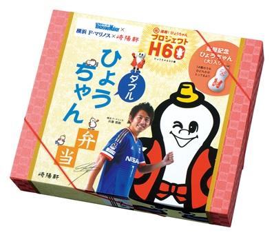 ひょうちゃん還暦記念プロジェクトH60 ダブルひょうちゃん弁当