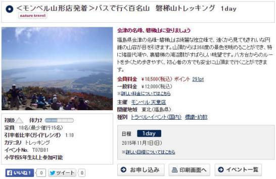 <モンベル山形店発着>バスで行く百名山 磐梯山トレッキング 1day