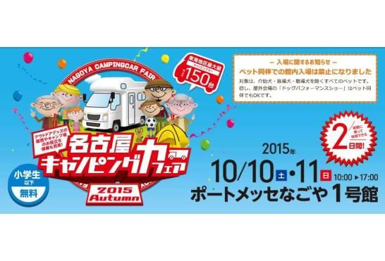名古屋キャンピングカーフェア 2015 秋