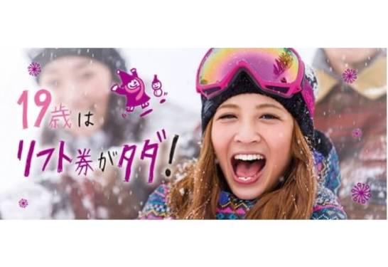 雪マジ!19 - 19歳だとリフト代タダ!