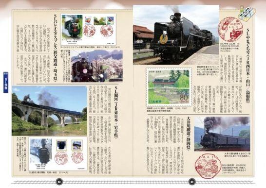 日本鉄道切手夢紀行 - 郵趣サービス社