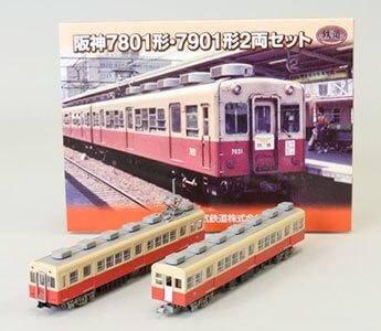 阪神電車オリジナル鉄道コレクション - 阪神7801形・7901形 2両セット