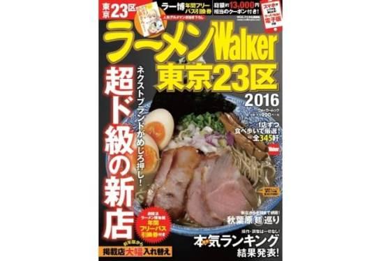 ラーメンウォーカー 2016年版 - KADOKAWA