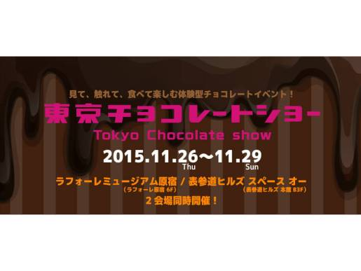 東京チョコレートショー2015