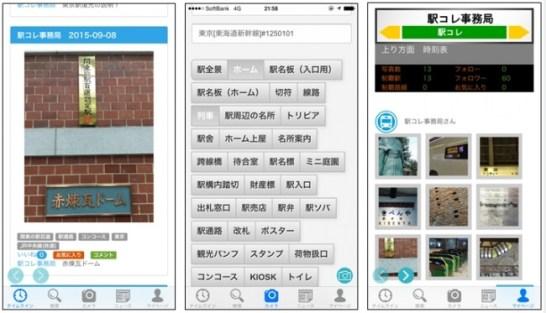 鉄道ファン向けアプリ「駅コレ」