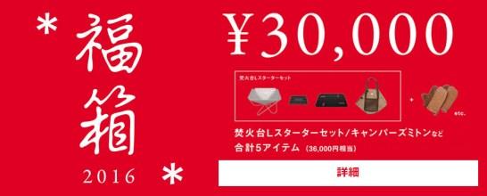 30,000円の「福箱」 - SNOWPEAK