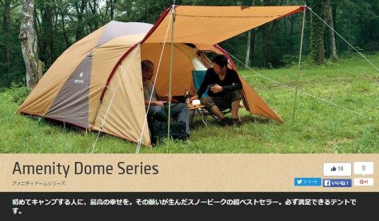 アメニティドームシリーズ(リニューアル)