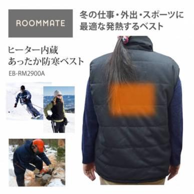 ROOMMATE ヒーター内蔵あったか防寒ベスト