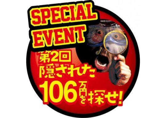 スキー場に隠された106万円を探せ!!というイベントのご紹介