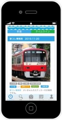 駅コレ / 京浜急行 - 写真投稿型スタンプラリー開催