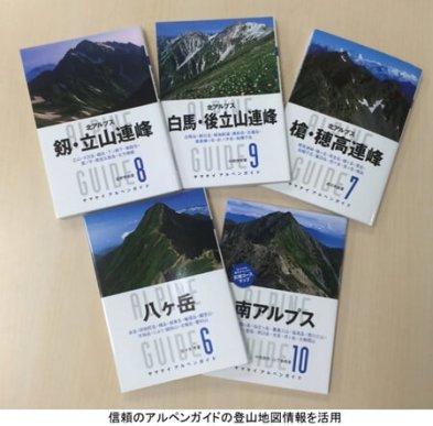 信頼のアルペンガイドの登山地図情報を使用