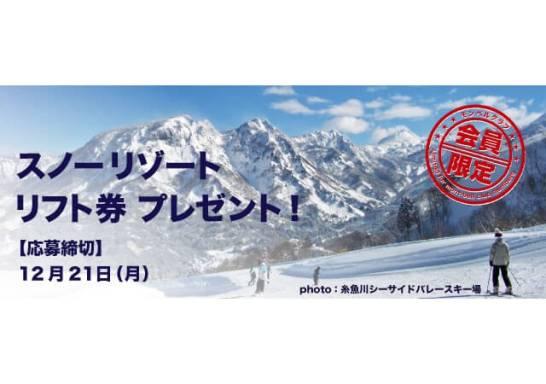 【モンベルクラブ会員限定】スノーリゾートリフト券プレゼント!