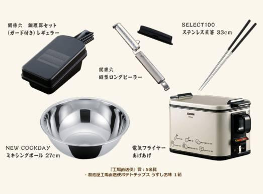工場超直送便キャンペーン - コイケヤ