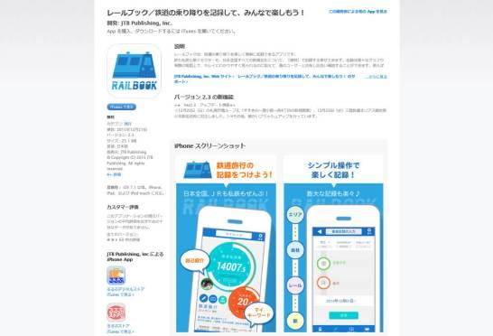 レールブック - App Store