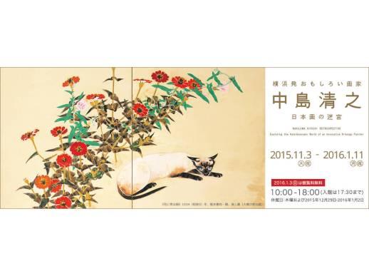 中島清之展 - 横浜美術館