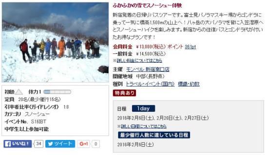 <新宿発着>バスで行く富士見パノラマ 日帰りスノーシューハイク 山頂パノラマ編