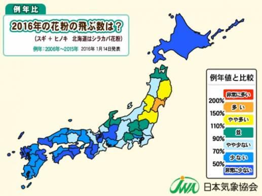 【2016年春の花粉飛散数予測 (例年比)】