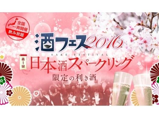 酒フェス2016