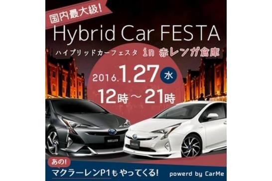 ハイブリッドカーフェスタ - 横浜赤レンガ倉庫で開催