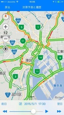 渋滞ナビ - 渋滞タイムスライダー