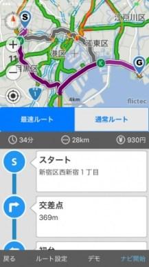 渋滞ナビ - 「ダイナミック・リルート」機能
