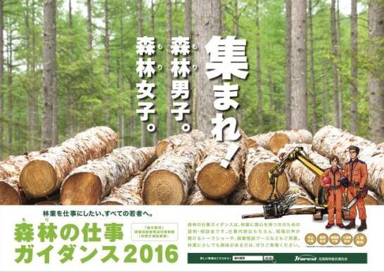 森林(もり)の仕事ガイダンス2016