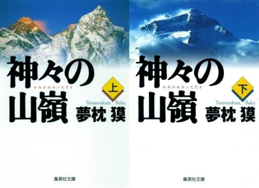 「神々の山嶺」上下巻 著・夢枕獏 - 集英社文庫