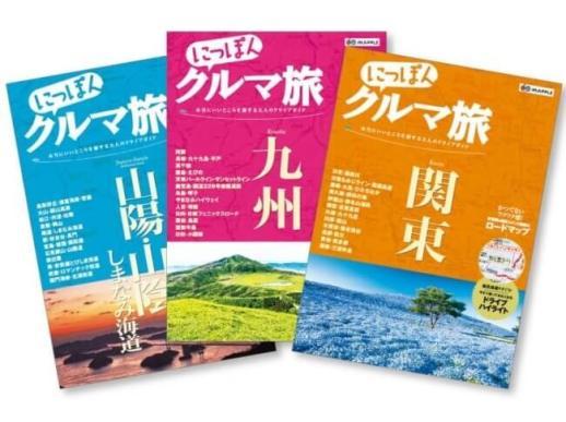 『にっぽんクルマ旅』創刊 - 旺文社