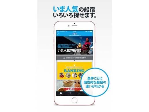 釣り船予約アプリ『釣楽』(無料)