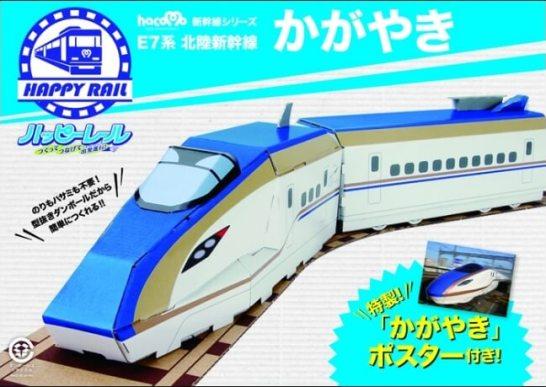 ハッピーレール【E7系 北陸新幹線】かがやき