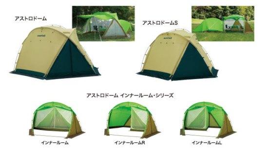 滞在型テント - モンベル