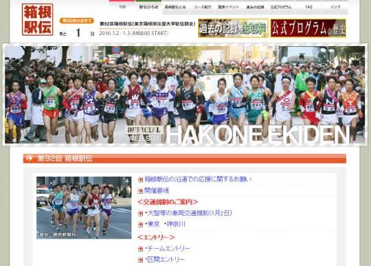 箱根駅伝公式 Web サイト
