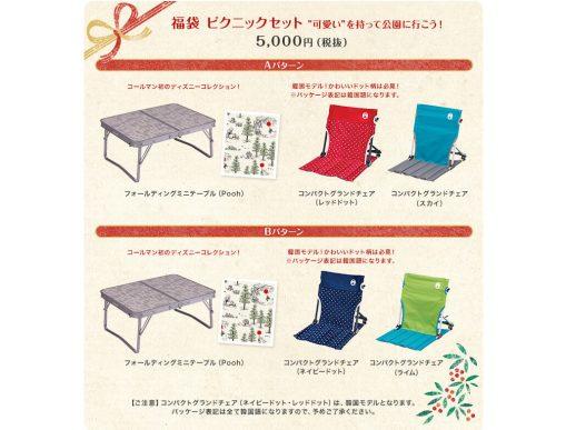 福袋 ピクニックセット - コールマンオンラインショップ