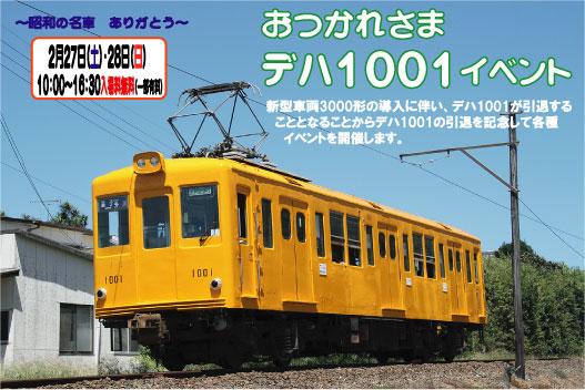 おつかれさま デハ1001 - 銚子電鉄